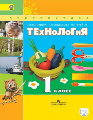 Роговцева. Технология. 1 класс. Учебник. С online приложением. ФГОС