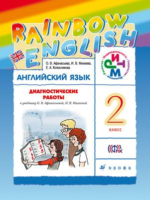 Афанасьева. Англ.язык. «Rainbow English». 2 кл. Диагностические работы. РИТМ.
