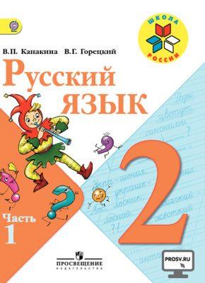 Канакина. Русский язык. 2 класс. Учебник. В 2-х частях. C online приложением. ФГОС