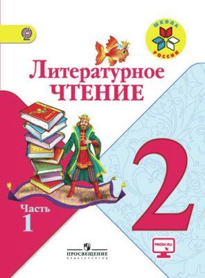 Климанова. Литературное чтение. 2 класс. Учебник. В 2 частях.  С online поддержкой. ФГОС