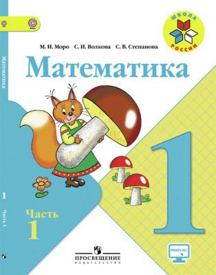 Моро. Математика. 1 класс. Учебник. В 2 частях. С online поддержкой. ФГОС