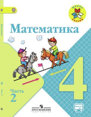 Моро. Математика. 4 класс. Учебник. В 2 частях.  С online поддержкой. ФГОС