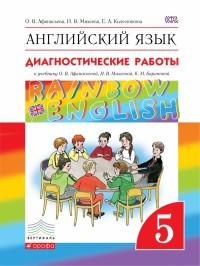 Афанасьева О.В. Английский язык. «Rainbow English». 5 класс. Диагностические работы. Вертикаль. ФГОС