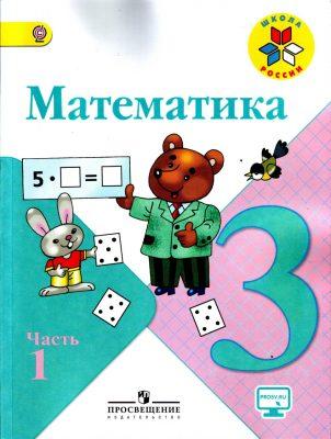 Моро. Математика. 3 класс. В 2-х ч. Учебник с онлайн поддержкой. ФГОС