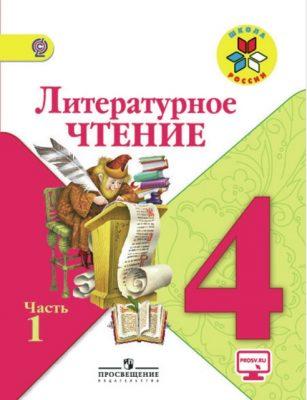 Климанова. Литературное чтение. 4 класс. Учебник. В 2 частях.  С online поддержкой. ФГОС