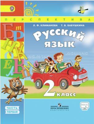 Климанова. Русский язык. 2 класс. Учебник. В 2 частях.  С online поддержкой. ФГОС