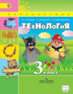 Роговцева. Технология. 3 класс. Учебник. С online приложением. ФГОС