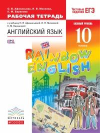 Афанасьева О.В. Английский язык. «Rainbow English». 10 класс. Рабочая тетрадь. Вертикаль. ФГОС