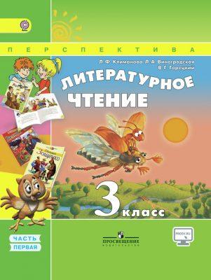 Климанова. Литературное чтение. 3 класс. Учебник. В 2-х частях.  С online поддержкой. ФГОС