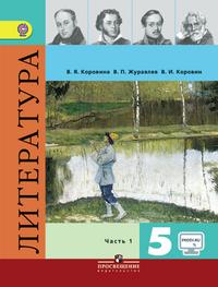 Коровина В.Я. Литература. 5 класс. Учебник. Часть 1,2. ФГОС. С онлайн-поддержкой
