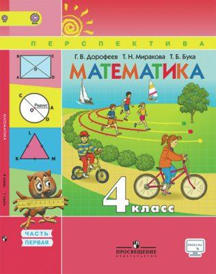 Дорофеев. Математика. 4 класс. Учебник. В 2 частях.  ФГОС. С онлайн-поддержкой