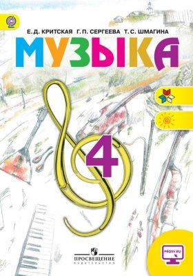 Критская. Музыка. 4 класс. Учебник. С online приложением. ФГОС