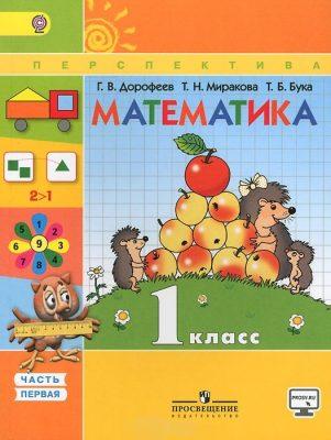 Дорофеев. Математика. 1 класс. Учебник. В 2 частях.  С online поддержкой. ФГОС