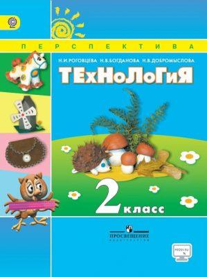 Роговцева. Технология. 2 класс. Учебник. С online приложением. ФГОС