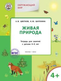 Цветков.  Живая природа. Тетрадь для занятий с детьми 4-5 лет. ФГОС (ВАКО)
