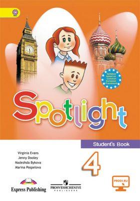 Быкова. Английский язык. Английский в фокусе / Spotlight. 4 класс. Учебник с онлайн поддержкой. ФГОС