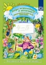 Добро пожаловать в экологию. Рабочая тетрадь для детей 4-5 лет. Часть 1. ФГОС