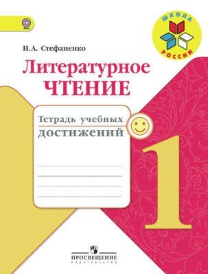Стефаненко. Литературное чтение. 1 кл. Тетрадь учебных достижений.