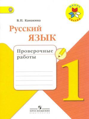 Канакина. Русский язык. 1 кл. Проверочные работы. (ФГОС)