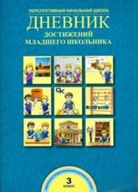 Чуракова. Дневник достижений младшего школьника. 3 кл. (ФГОС).