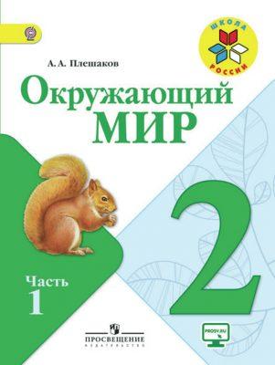 Плешаков. Окружающий мир. 2 класс. Учебник. В 2-х частях.  С online поддержкой. ФГОС