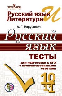 Нарушевич . Русский язык. Тесты для подготовки к ЕГЭ с комментированными ответами. 10-11 класс (пр)