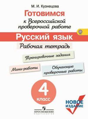 Кузнецова. Готовимся к ВПР Русс.язык. 4 кл.Рабочая тетрадь. (ФГОС)  (Просвещение)