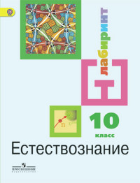 Алексашина. Естествознание 10 класс. Базовый уровень. Учебник. (пр)