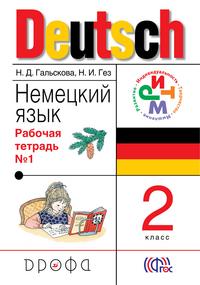 Гальскова Н.Д. Немецкий язык. 2 класс. Рабочая тетрадь. Часть 1,2. ФГОС (дрофа)