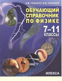Гельфгат. Обучающий справочник по физике. 7-11 класс (илекса)