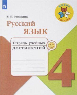 Канакина. Русский язык. Тетрадь учебных достижений. 4 класс /ШкР