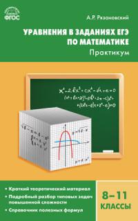 Рязановский  Уравнения в заданиях ЕГЭ по математике. 8-11 классы. Практикум. ФГОС  (ВАКО)