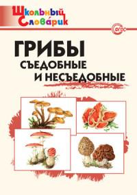 Сергеева М.Н.  Грибы съедобные и несъедобные. Школьный словарик. ФГОС  (ВАКО)