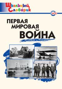 Чернов Д.И.   Первая мировая война. Школьный словарик. ФГОС  (ВАКО)