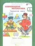Дубова. Олимпиадная математика. 1 класс. Смекалистые задачи. Рабочая тетрадь. Факультативный курс. ФГОС