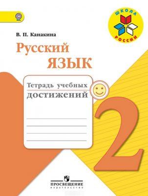 Канакина. Русский язык. 2 кл. Тетрадь учебных достижений. (ФГОС)
