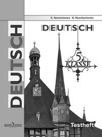 Немецкий язык. 5 класс. Контрольные задания для подготовки к ОГЭ (пр)