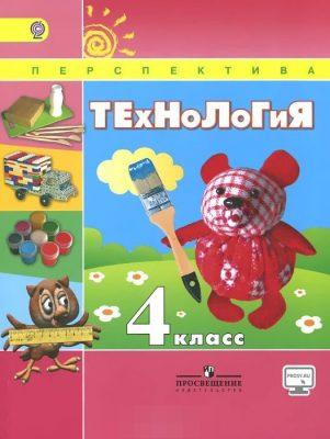 Роговцева. Технология. 4 класс. Учебник. С онлайн-приложением. ФГОС