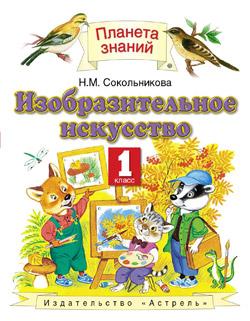 Сокольникова. Изобразительное искусство. Учебник. 1 класс. ФГОС