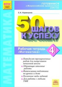 50 шагов к успеху. Готовимся к ВПР. Математика. 4 кл. Р/т. ФГОС. / Кормишина.