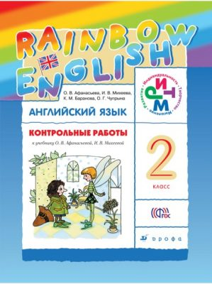 Афанасьева. Англ. язык. «Rainbow English». 2 кл. Контрольные работы. РИТМ.
