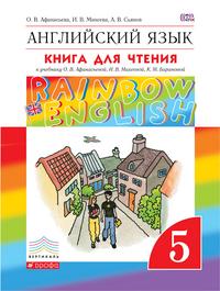 Афанасьева. Английский язык. Rainbow English. 5 класс. Книга для чтения. ФГОС