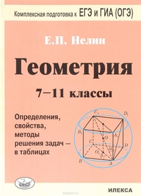 Нелин Е.П. Геометрия. 7-11 классы. Определения, свойства, методы решения задач — в таблицах. Подготовка к ЕГЭ и ГИА (ОГЭ) (илекса)