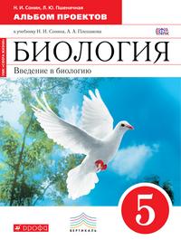 Сонин Н.И. Биология. 5 класс. Альбом проектов (красный). Вертикаль. ФГОС