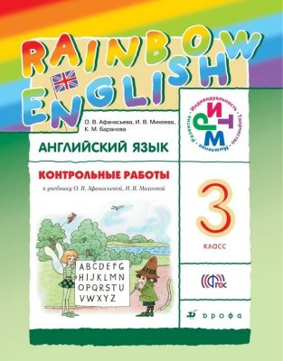 Афанасьева. Англ.язык. «Rainbow English». 3 кл. Контрольные работы. РИТМ.