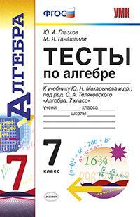 Глазков Ю.А. Тесты по алгебре. 7 класс. К учебнику Макарычева Ю.Н. «Алгебра. 7 класс». ФГОС (экз)