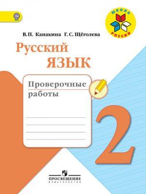 Канакина. Русский язык. 2 кл. Проверочные работы. (ФГОС)