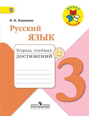 Канакина. Русский язык. 3 кл. Тетрадь учебных достижений. (ФГОС)