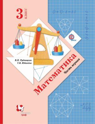 Рудницкая. Математика. 3 класс. Учебник. В 2 частях.  ФГОС