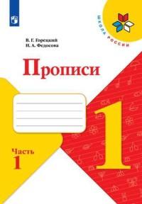 Горецкий. Прописи. 1 класс. В 4-х ч. Ч.1,2,3,4 (комплект)  /ШкР